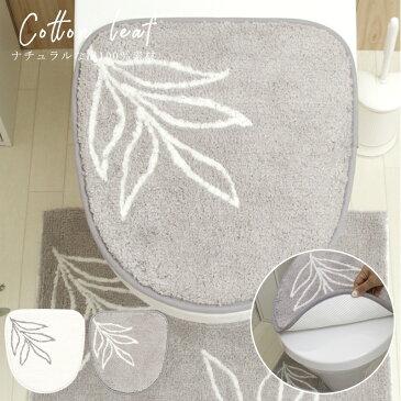 トイレ 吸着タイプ フタカバー 綿100% 日本製 おしゃれ 洗える 北欧トイレマット コットンリーフ 吸着フタカバー ホワイト グレーふわふわ 上質 モダン 天然素材