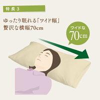 ゆったり眠れる「ワイド幅」贅沢な横幅70cm
