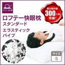 ロフテー 快眠枕 エラスティックパイプ(やわらかめ素材)2号 5つのユニット連結で高さ調節できる頸部支持構造枕