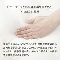 花粉プロテクトピロー詳細説明09