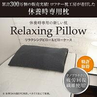 ロフテー《休養時専用の新機能性枕》リラクシングピロー&ピローケース