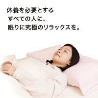 休養を必要とするすべての人に、眠りに究極のリラックスを。