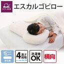 枕 横向き 重視 肩こり 首こり パイプ まくら 洗える 安眠 横向き寝 いびき 頸椎 健康 安眠枕 快眠枕 解消 高級まくら 人気 誕生日 プレゼント おすすめ 送料無料 30日間保証ロフテー エスカルゴピロー