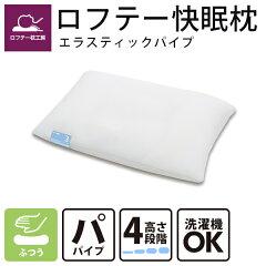 ロフテー快眠枕(花粉症の病院)