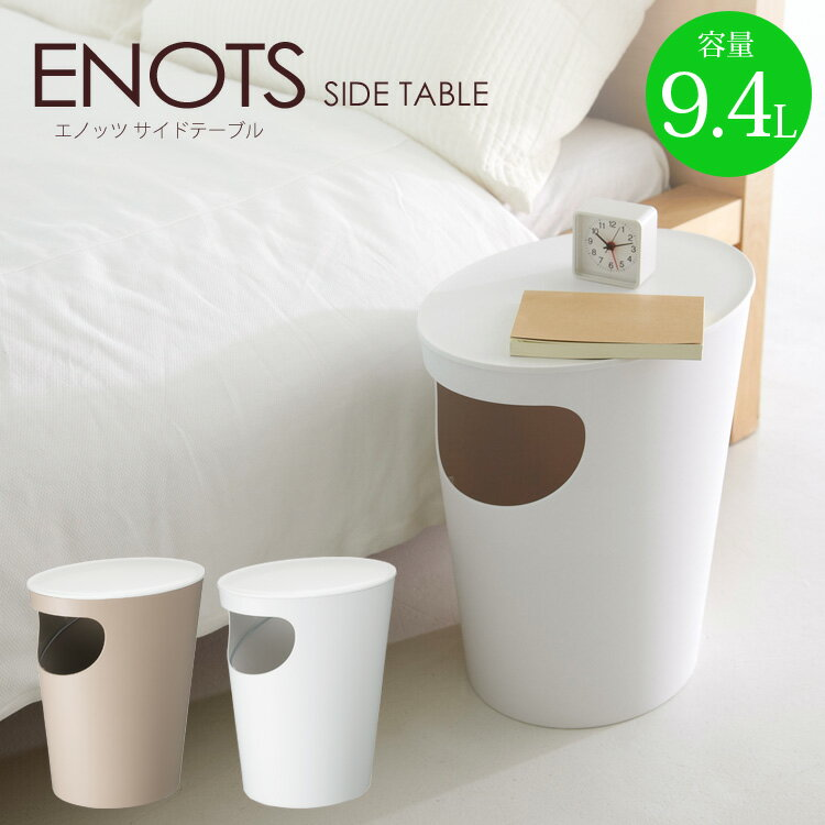 ENOTS エノッツ サイドテーブル ゴミ箱 ごみ箱 ダストボックス ごみばこ おしゃれ ふた付き インテリア雑貨 北欧 キッチン 大容量 日本製 岩谷マテリアル 送料無料の写真