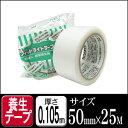 養生テープ セキスイ フィットライトテープNO738 半透明 50mm×25M 1巻【梱包 養生テープ ...