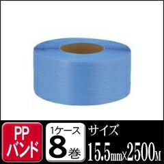 セキスイ PPバンド SSストラップ 青 15.5mm×2500M(PPバンド 梱包 こ...