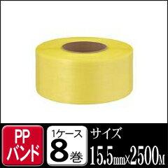 セキスイ PPバンド 梱包機用 SSストラップ 黄色 15.5mm×2500M(PPバンド 梱包 ...