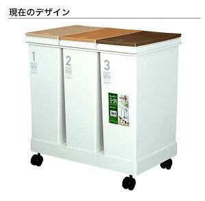 ゴミ箱分別資源ゴミ横型3分別ワゴンゴミ箱ごみ箱ダストボックスごみばこおしゃれふた付き分別インテリア雑貨北欧キッチン大容量日本製送料無料