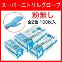 スーパーニトリル パウダーフリー ホワイト ブルー 100枚セット(手袋 透明手袋 プラスチック手袋 パウダーフリー 衛星 調理)