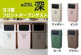 フロントオープンダスト ヨコ型 深 25L 全4色 (ゴミ箱 ごみばこ ごみ箱 ヨコ型 分別 ぶんべつ シンプル 可愛い)