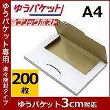ゆうパケット ダンボール NO.482 厚さ3cm対応 【200枚】白 338×226×28ゆうパケット メルカリ フリマ 送料無料