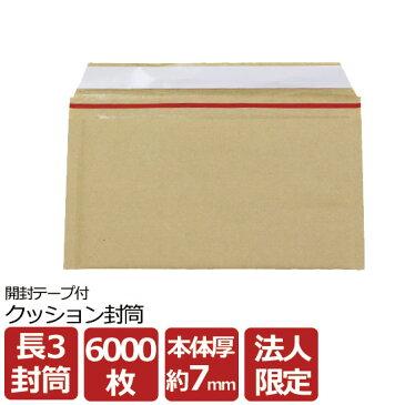 クッション封筒 長3封筒サイズ ネコポス ゆうパケット 内寸 217×117 6000枚【法人限定】両面テープ付き 開封テープ付( 梱包 こんぽう 小物 こもの はいそう 配送 緩衝 かんしょう)