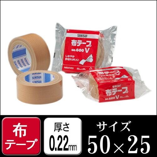 セキスイ 布テープ NO600V 茶色 50mm×25M 3ケース90巻セット【梱包 引越し 養生 梱包資材 ...