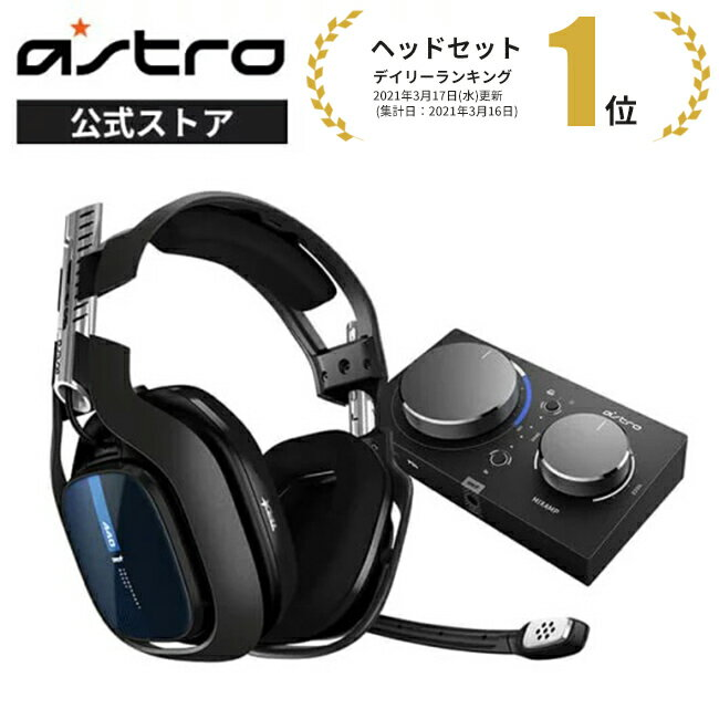 【新製品】ASTRO Gaming PS5 ヘッドセット A40TR+MixAmp Pro TR ミックスアンプ付き 有線 5.1ch 3.5mm usb PS5 PS4 PC Mac Switch スマホ A40TR-MAP-002r 国内正規品 2年間無償保証画像