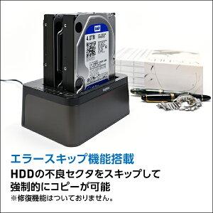 HDDデュプリケーターエラースキップ機能2BAYスタンド型3.5インチ2.5インチ外付USB3.0HDDケースロジテック製【LHR-2BDPU3ES】