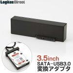 SATA/USB3.0変換アダプタ3.5インチHDD/SSDを外付けストレージ化【LHR-A35SU3】