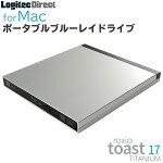 ロジテックMac用外付けブルーレイドライブポータブルUSB3.1Gen1(USB3.0)Type-C対応Toast17付属シルバー【LBDW-PUE6U3MSV】
