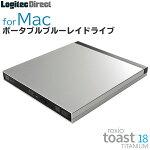 ロジテックMac用外付けブルーレイドライブポータブルUSB3.2Gen1(USB3.0)Type-C対応Toast18付属シルバー【LBDW-PUF6U3CMSV】