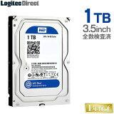 〓【受注生産品】 ロジテック WD Blue採用 3.5インチ内蔵ハードディスク 1TB 全数検査済 保証・移行ソフト付 【LHD-DA10SAKWGP】