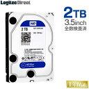ロジテック WD Blue採用 3.5インチ内蔵ハードディスク 2TB 全数検査済 保証・移行ソフト付 【LHD-DA20SAKWGP】