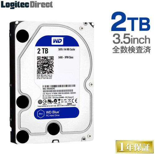 ロジテック WD Blue採用 3.5インチ内蔵ハードディスク 2TB 全数検査済 保証・移行ソフト付 【LHD-D...