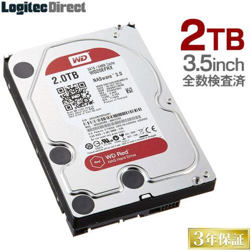 ロジテック WD Red採用 3.5インチ内蔵ハードディスク 2TB 全数検査済 保証・移行ソフト付 【LHD-DA...