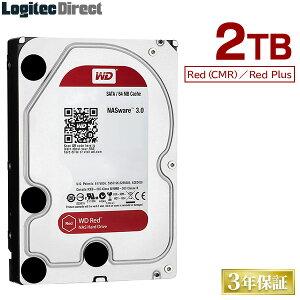 WDRedWD20EFRX内蔵ハードディスク(HDD)2TB3.5インチロジテックの保証・ソフト付き【LHD-WD20EFRX】