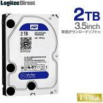 WDBlueWD20EZRZ内蔵ハードディスク(HDD)2TB3.5インチロジテックの保証・ソフト付き【LHD-WD20EZRZ】