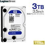 WDBlueWD30EZRZ内蔵ハードディスク(HDD)3TB3.5インチロジテックの保証・ソフト付き【LHD-WD30EZRZ】