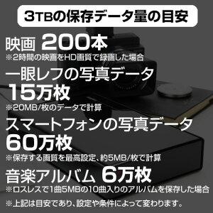 【2016楽天年間ランキング受賞】【省エネ】【3TB】★国内生産★WDドライブ採用HDDUSB3.0対応熱に強い!外付けハードディスクテレビ録画に最適【LHD-ENA030U3WS】
