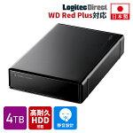 ロジテックWDRedPlus搭載外付けハードディスクHDD4TB3.5インチUSB3.1(Gen1)/USB3.03年保証国産省エネ静音【LHD-ENA040U3WR】4TPS[macOSBigSur11.0対応確認済]
