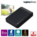 ロジテックSeeQVault対応ポータブルHDDハードディスク5TBテレビ録画テレビレコーダーシーキューボルト2.5インチUSB3.2Gen1(USB3.0)【LHD-PBMB50U3QW】