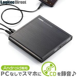 Android用CD録音ドライブ【LDV-PMH8U2RBK】