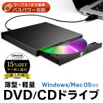 DVDドライブCDドライブバスパワー対応usb外付けCD/DVDドライブ超薄型超軽量Windows/Mac対応M-Disc対応ロジテックlogitecLDR-LPWBW8U2NDB