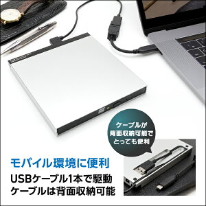 ロジテックMac専用USB3.0ポータブル外付けDVDドライブシルバー薄型9.5mmLDR-PUD8U3MSV【LDRW-PUD8U3MSV】