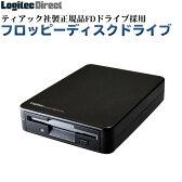 【予約受付中:1/下旬出荷予定】ロジテックダイレクト限定販売USB外付型 フロッピーディスクドライブ ティアック社製 正規品採用 FDドライブ【LFD-31UEF】