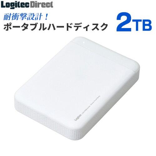 耐衝撃USB3.0対応のポータブルハードディスク[2TB/ホワイト] PS4対応 【LHD-P...