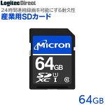 【メール便送料無料】ロジテック産業用SDカード64GBドライブレコーダー向けSDメモリーカード【LMC-SD064GMCH】