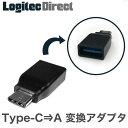 USB Type-C 変換アダプター USB A端子をUSB タイプCに変換 ロジテック メール便送料無料 【629-U00188】%3f_ex%3d128x128&m=https://thumbnail.image.rakuten.co.jp/@0_mall/logitec/cabinet/other/02994582/629-u00188.jpg?_ex=128x128