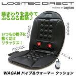 シーバスリンクWAGANバイブ&ウォーマークッション【WVW001】