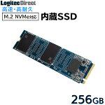 ロジテック内蔵SSDM.2NVMe対応256GBデータ移行ソフト付【LMD-MP256】【予約受付中:9/26出荷予定】