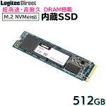 ロジテックDRAM搭載内蔵SSDM.2NVMe対応256GBデータ移行ソフト付【LMD-MPD512】【予約受付中:9/26出荷予定】