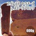 【正規輸入品】ロゴスペット ネパール産 エベレスト ヤクチーズ スモークブロック 犬用 600g(約2〜3個)