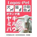 ロゴスペット オランダ王国産 ヤギミルク パウダー 無添加 犬猫用 25g