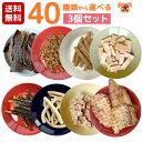 ロゴスペット 40種類から選べる無添加おやつ&サプリメント 犬用 3個1180円セット