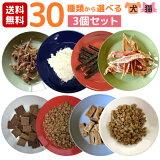 ロゴスペット 30種類から選べる無添加おやつ&サプリメント 犬猫用 3個セット