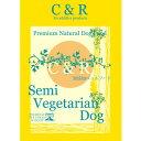 【初回限定】【正規輸入品】C&R セミベジタリアン・ドッグ 高齢・肥満犬用 2ポンド(900g)