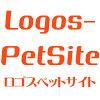 ロゴスペットサイト