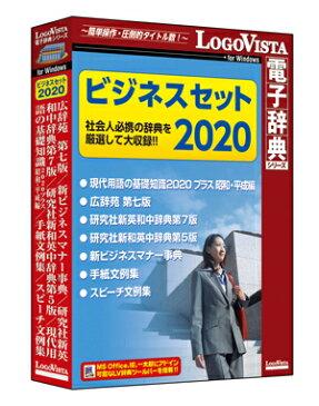 ビジネスセット2020【送料無料】【翻訳 辞典 ソフト パソコン 電子辞典 翻訳ソフト 英語】【ロゴヴィスタ LogoVista Windows 8.1 10 対応 最新OS対応 在庫有 出荷可】※本製品はWindowsのみの対応となります。
